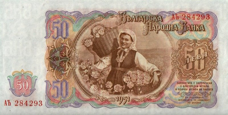 Bank Of Bulgaria - 50 Leva 1951, UNC