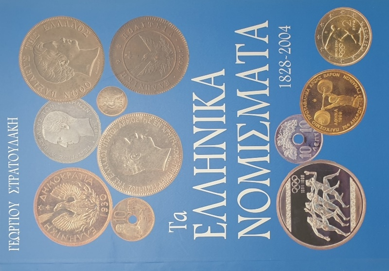 Catalog for Greek Coins by George Stratoudakis, (Language Greek)