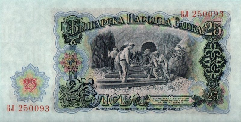 Bank Of Bulgaria - 25 Leva 1951, UNC