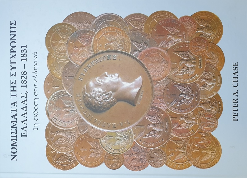 Catalog for Coins of modern Greece 1828 - 1831 by Peter A. Chase, (Language English)