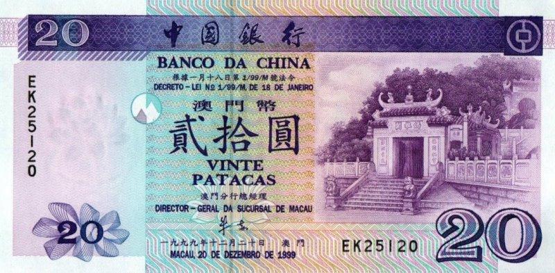 Bank Of China - 20 Patacas 1999, UNC
