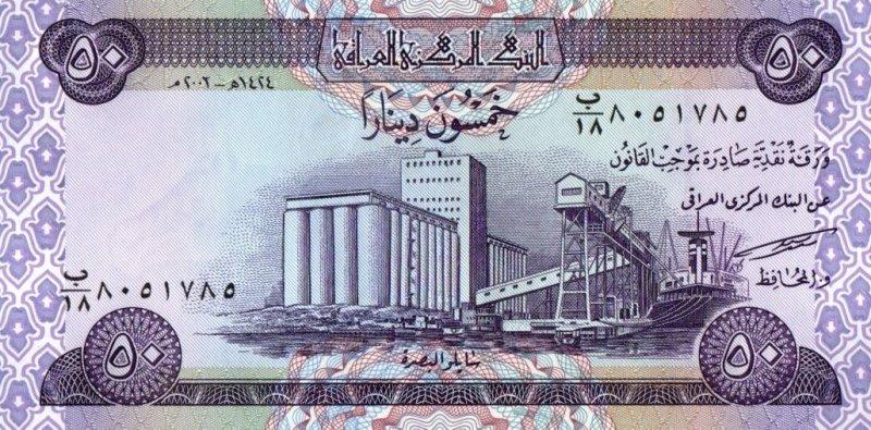 Bank Of Iraq - 50 Dinars 2003, UNC