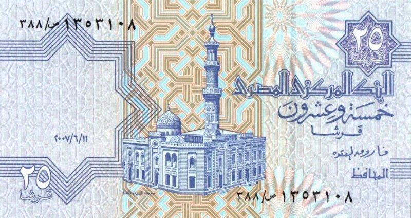 Bank Of Egypt - 25 Piastres 2001 - 2008, UNC