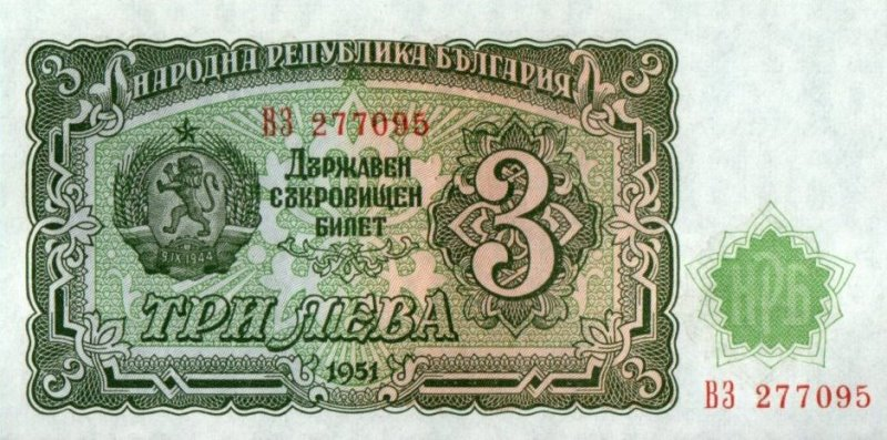 Bank Of Bulgaria - 3 Leva 1951, UNC