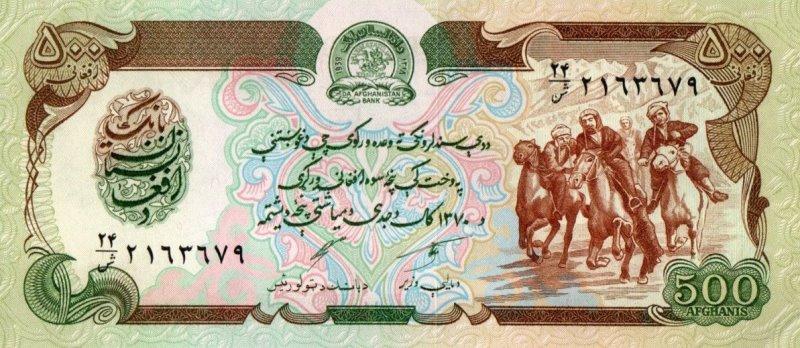 Bank Of Afghanistan - 500 Afghanis 1979 - 1991, UNC