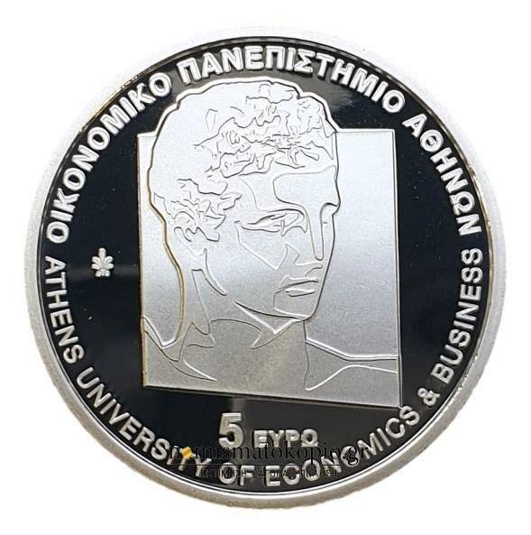 Greece - 5 Euro 2020, Silver, Economical University of Athens