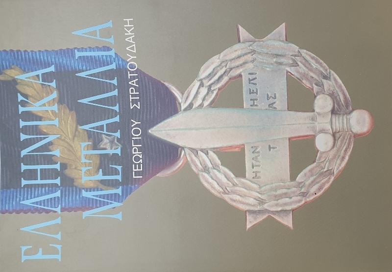 Catalog for Greek Medals by George Stratoudakis, (Language Greek)