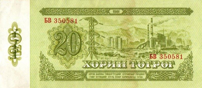 Bank Of Mongolia - 20 Tögrög 1981, UNC
