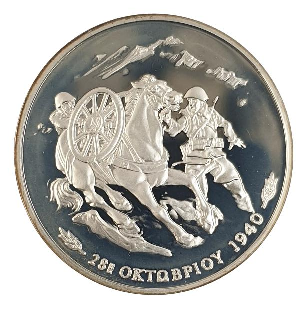 Greece - 1000 Drachmas 1990, Taken On The Occasion Of The XI Mediterranean Games, Silver PROOF