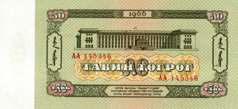 Bank Of Mongolia - 50 Tögrög 1966, UNC