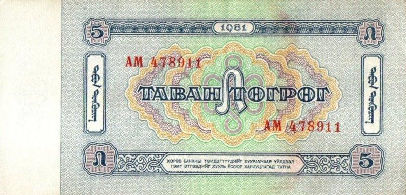 Bank Of Mongolia - 5 Tögrög 1981, UNC