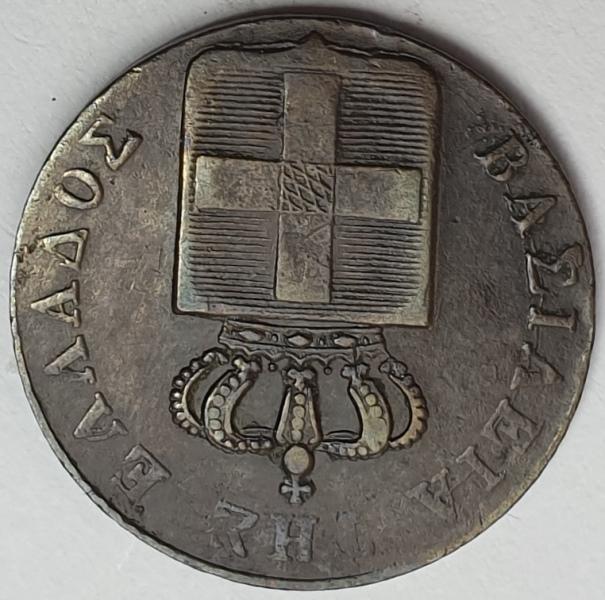 Greece - 2 Lepta 1838