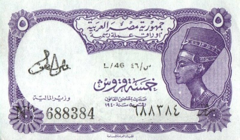 Bank Of Egypt - 5 Piastres 1940, UNC