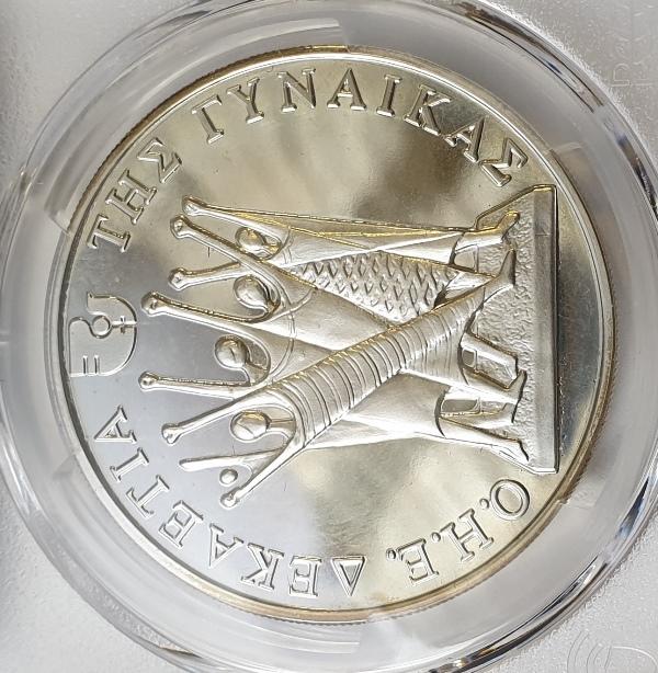 Greece - 1000 Drachmas - 1985 (PR 68 DCAM), Decade for Women, Silver