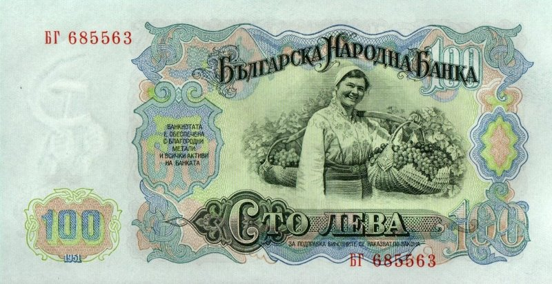 Bank Of Bulgaria - 100 Leva 1951, UNC