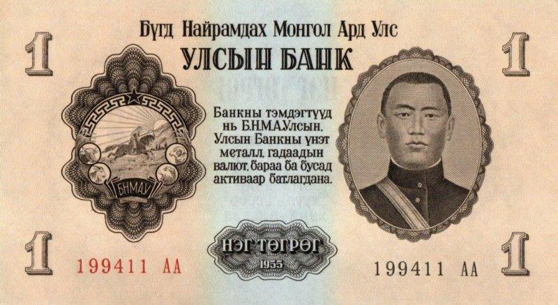 Bank Of Mongolia - 1 Tögrög 1955, UNC
