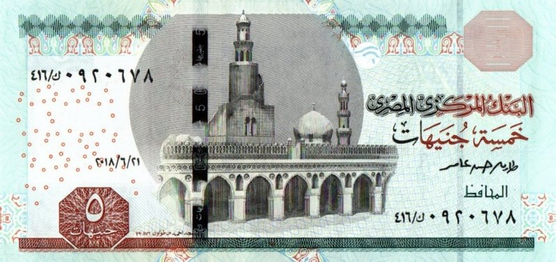 Bank Of Egypt - 5 Pounds 2014 - 2019, UNC