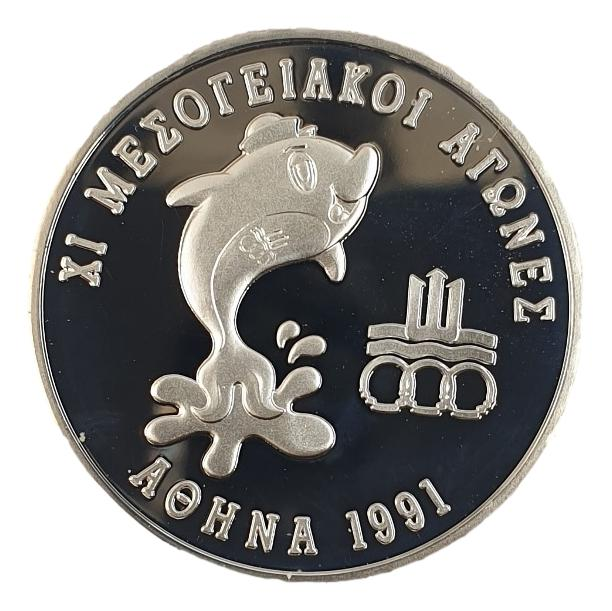 Greece - 500 Drachmas 1991, Taken On The Occasion Of The XXIII Olympiad, Silver PROOF