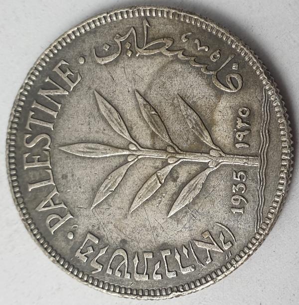 Israel - 100 Mils 1935, Silver