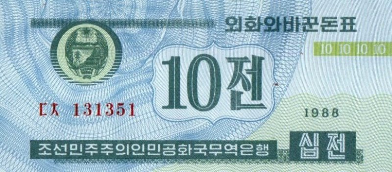 Bank Of North Korea - 10 Chon 1988, UNC