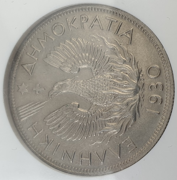 Greece - 5 Drachmas 1930 (AU 58), Brussels