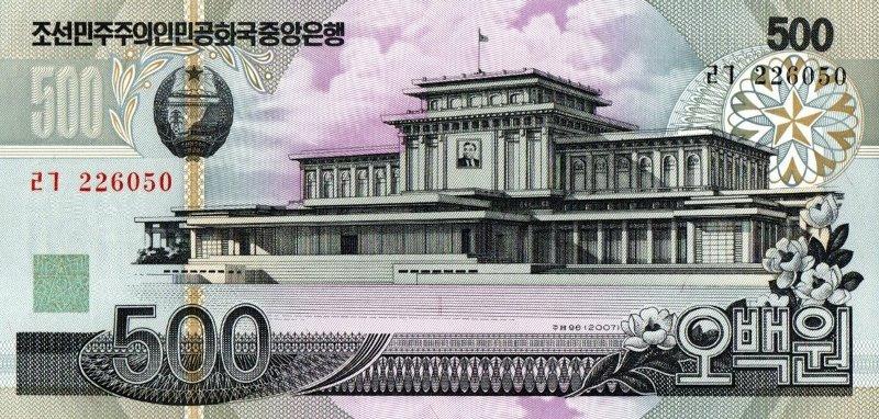 Bank Of North Korea - 500 Won 2007, Kim Il Sung's Birthday, UNC