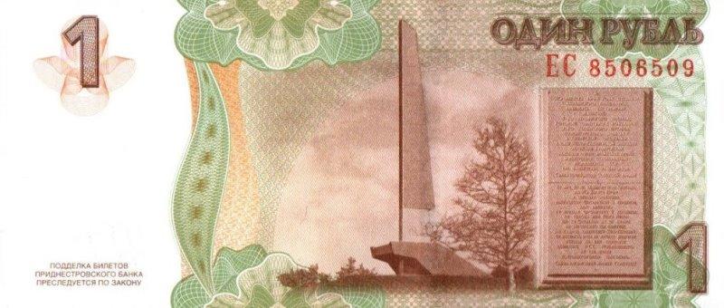 Bank Of Transnistria - 1 Ruble 2007, UNC