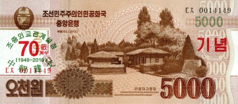 Bank Of North Korea - 5000 Won 2019, UNC