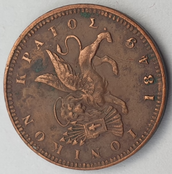 Greece - 1 Lepton 1849, William IV / Victoria