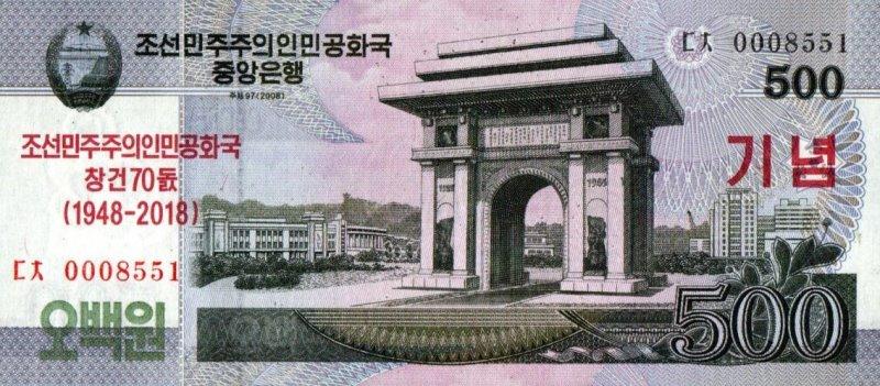 Bank Of North Korea - 500 Won 2018, Independence, UNC