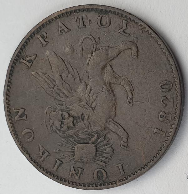 Greece - 2 Lepta 1820, George III