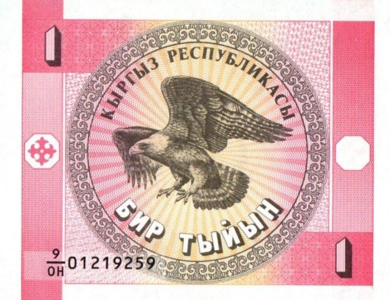 Bank Of Kyrgyzstan - 1 Tyiyn 1993, UNC