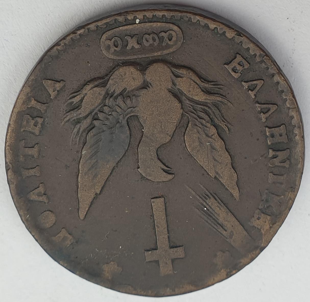Greece - 10 Lepta 1831, Ioannis Kapodistrias