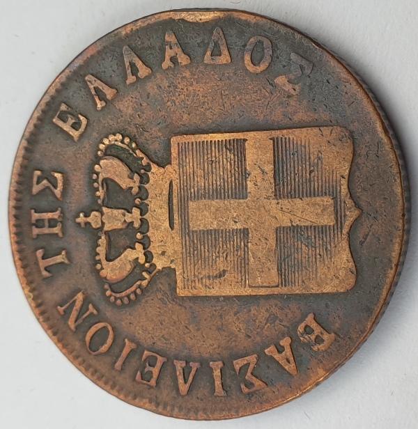 Greece - 10 Lepta 1850, Othon