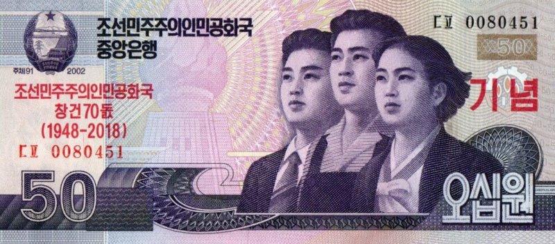 Bank Of North Korea - 50 Won 2018, Kim Il Sung's Birthday, UNC