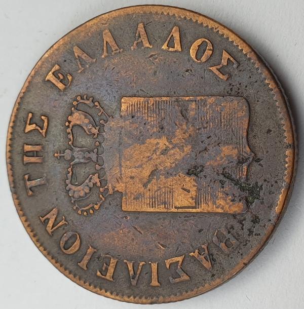 Greece - 10 Lepta 1849, Othon