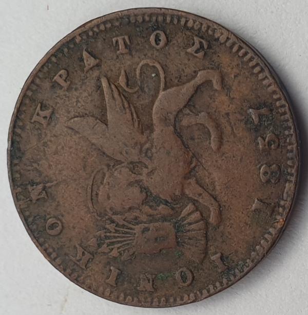 Greece - 1 Lepton 1857, William IV / Victoria