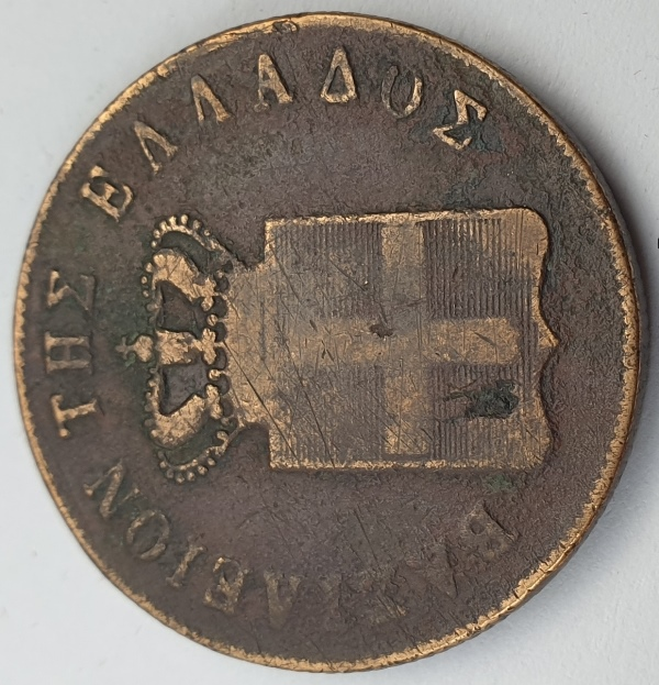 Greece - 10 Lepta 1857, Othon