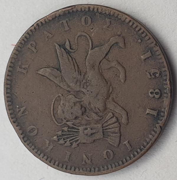 Greece - 1 Lepton 1851, William IV / Victoria