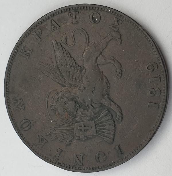 Greece - 2 Oboli 1819, George III