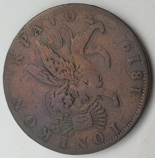 Greece - 1 Obol 1819, George III