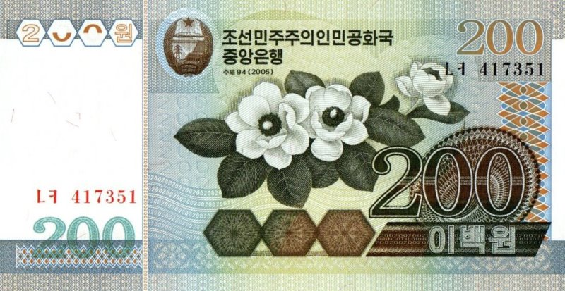 Bank Of North Korea - 200 Won 2005, UNC