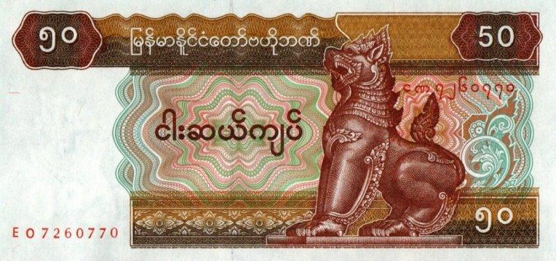 Bank Of Burma - 50 Kyats 1994 - 1997, UNC