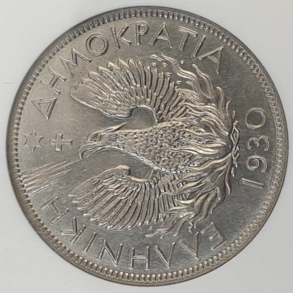 Greece - 5 Drachmas 1930 (AU 58), London