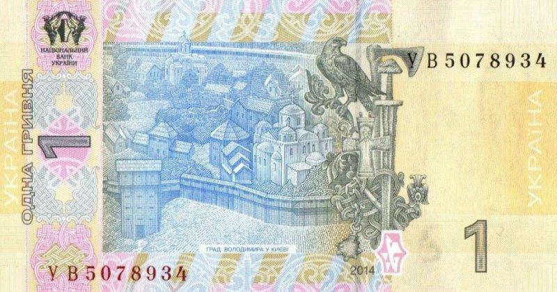 Bank Of Ucrania - 1 Hryvnia 2014, UNC