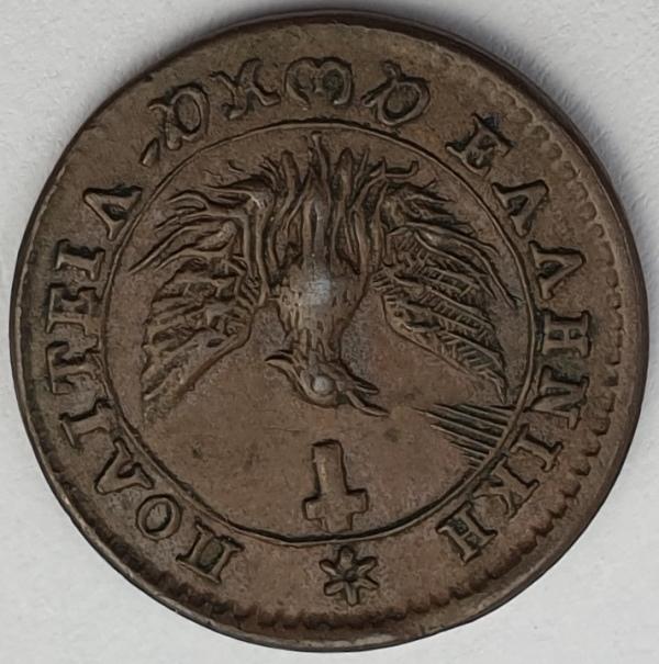 Greece - 1 Lepton 1828, Ioannis Kapodistrias