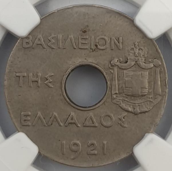 Greece - 50 Lepta 1921H (AU 58)