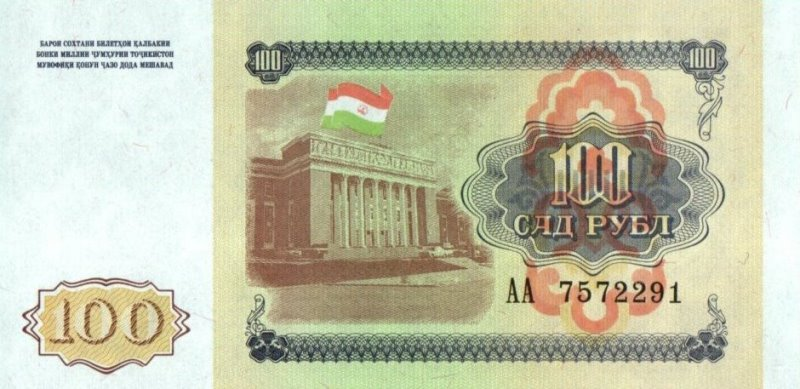 Bank Of Tajikistan - 100 Rubles 1994, UNC