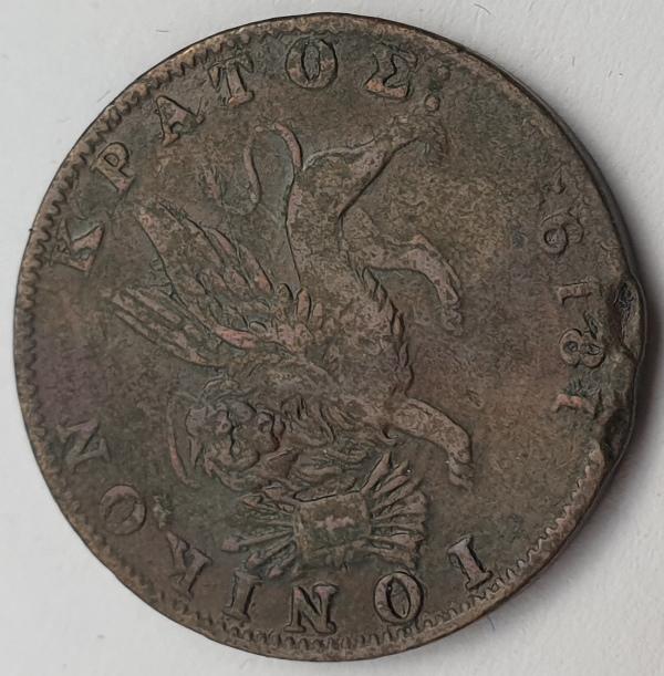 Greece - 2 Lepta 1819, George III
