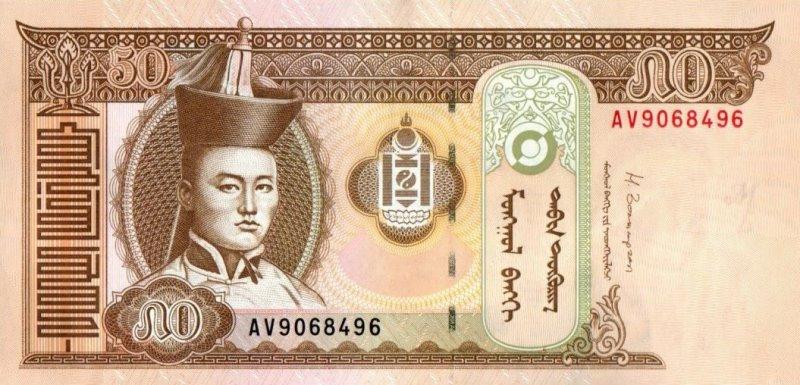 Bank Of Mongolia - 50 Togrog 2016, UNC